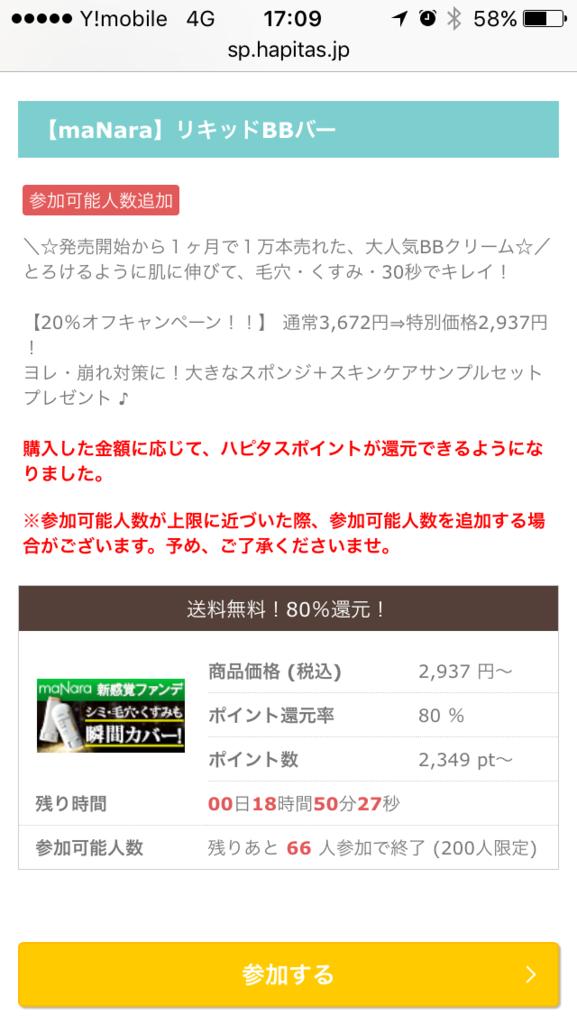 f:id:Nagoya1976:20161005171639p:plain