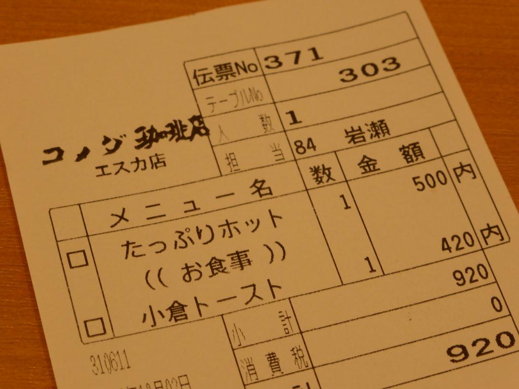 f:id:Nagoya1976:20161006143629j:plain