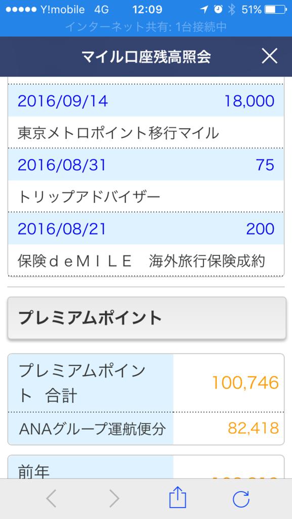 f:id:Nagoya1976:20161007223128p:plain