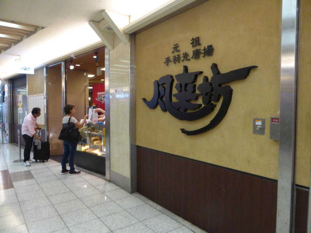 f:id:Nagoya1976:20161008214929j:plain