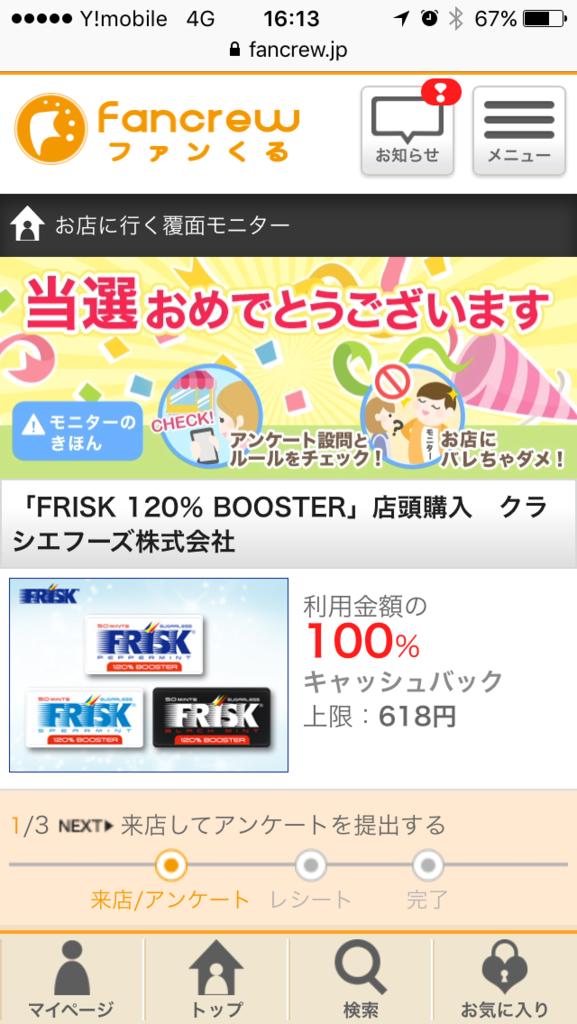 f:id:Nagoya1976:20161013183648p:plain