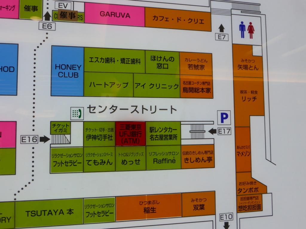 f:id:Nagoya1976:20161014073403j:plain
