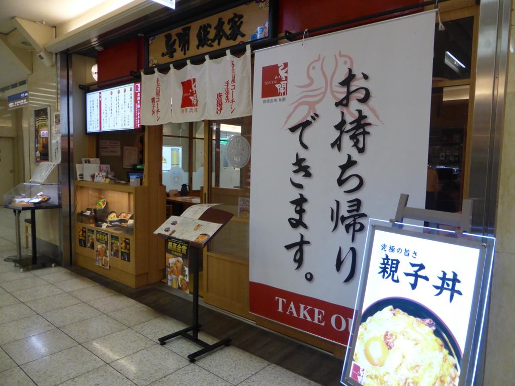 f:id:Nagoya1976:20161014075819j:plain