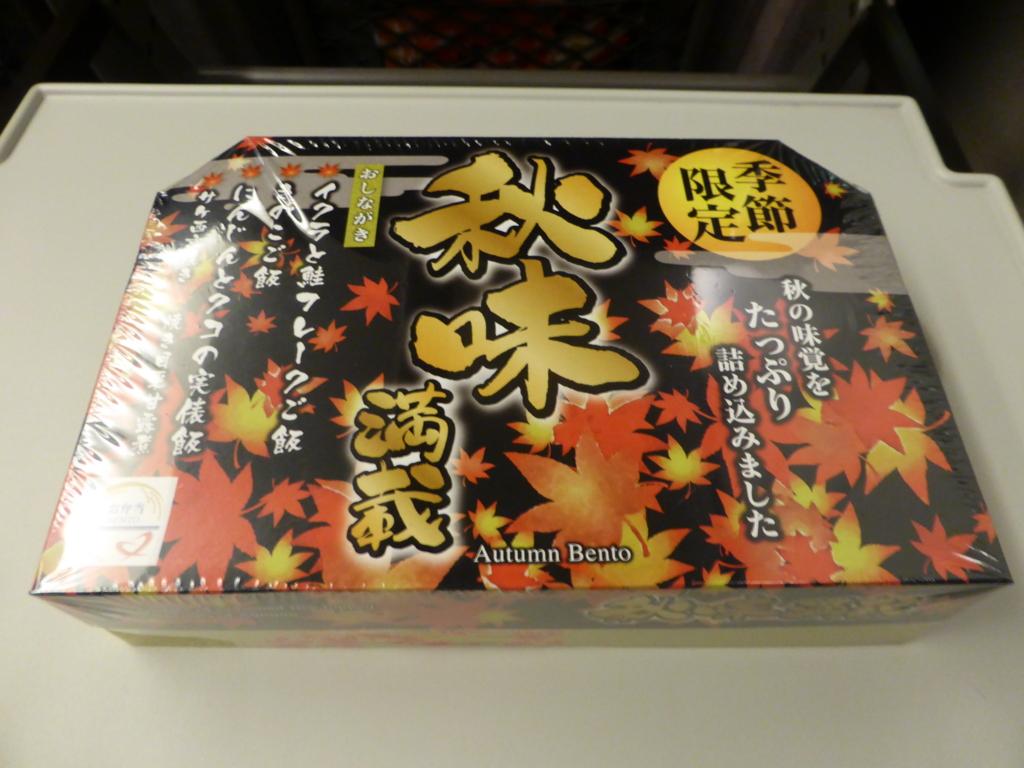 f:id:Nagoya1976:20161019100154j:plain