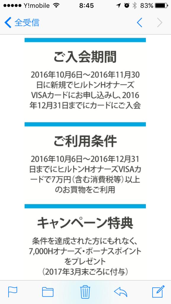 f:id:Nagoya1976:20161021223627p:plain