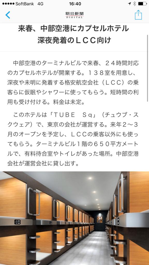 f:id:Nagoya1976:20161022005118p:plain