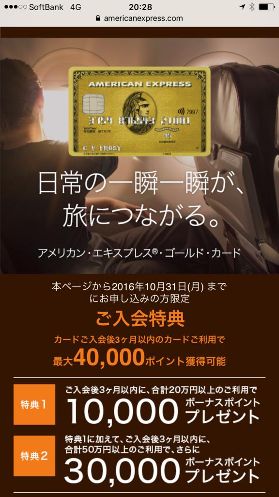 f:id:Nagoya1976:20161022093659p:plain