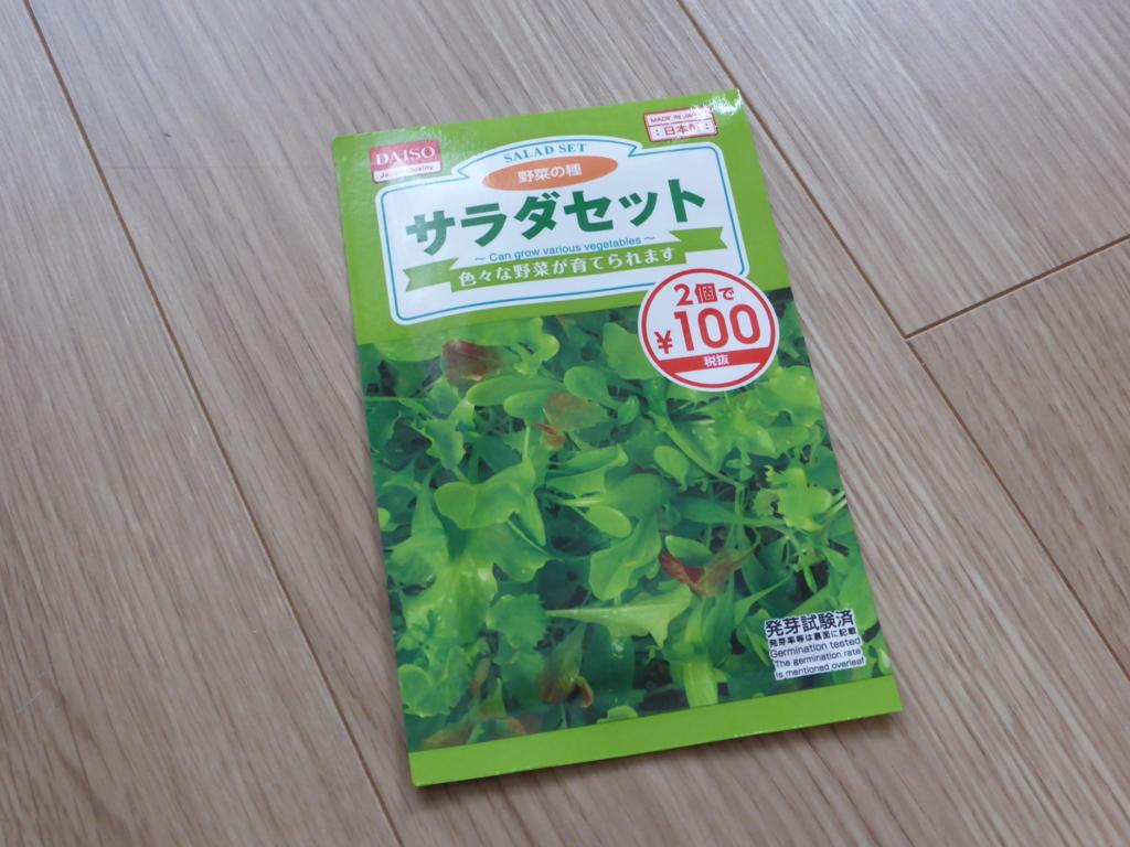 f:id:Nagoya1976:20161023193501j:plain