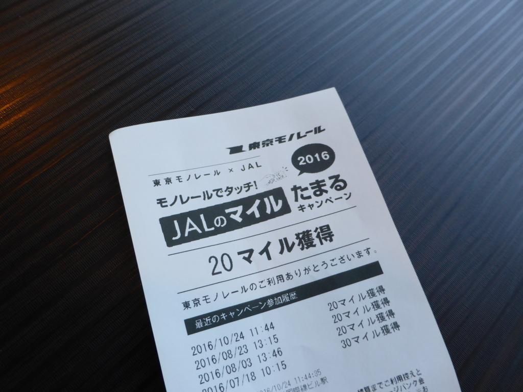 f:id:Nagoya1976:20161024164035j:plain