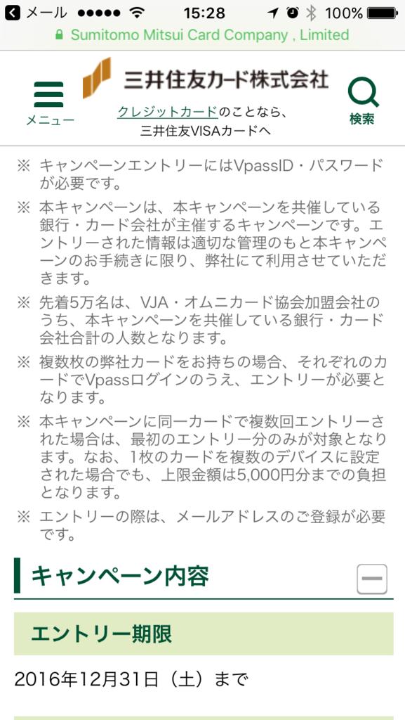 f:id:Nagoya1976:20161025154023p:plain