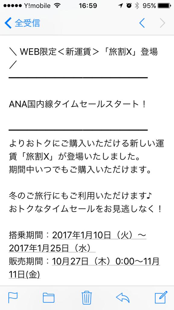 f:id:Nagoya1976:20161026170329p:plain