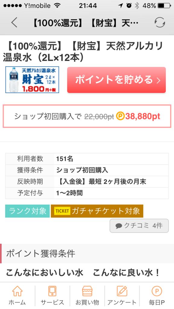 f:id:Nagoya1976:20161102223355p:plain