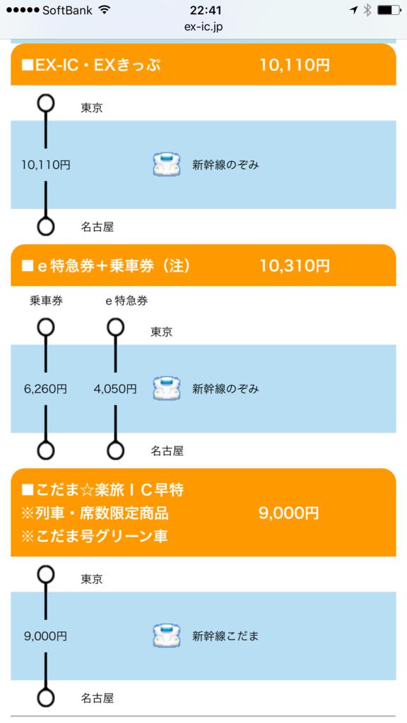 f:id:Nagoya1976:20161106121254p:plain