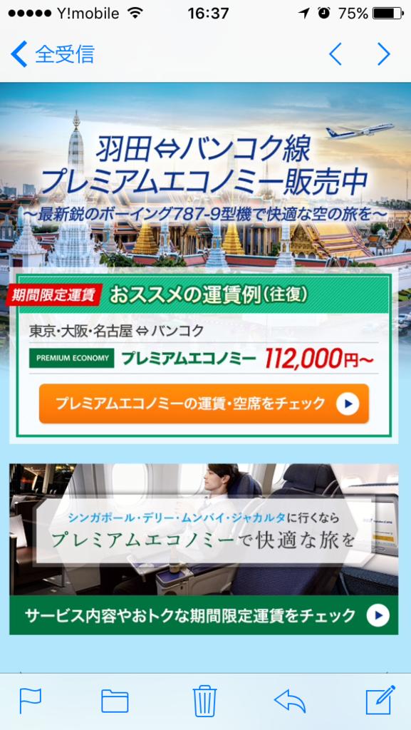 f:id:Nagoya1976:20161115163959p:plain