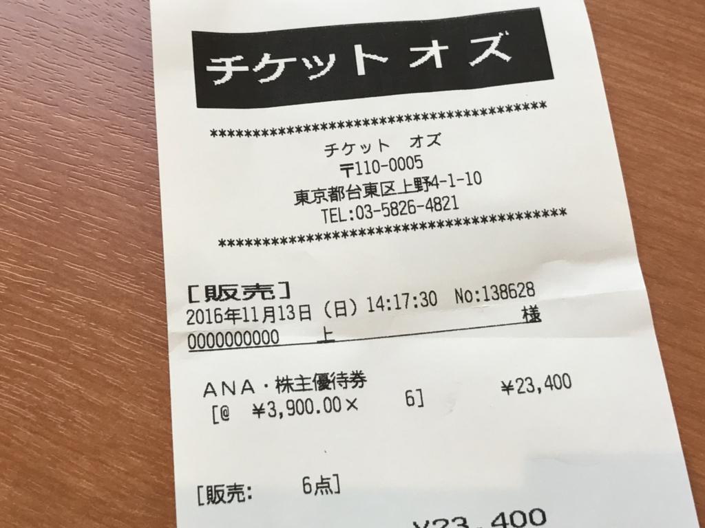 f:id:Nagoya1976:20161116143436j:plain