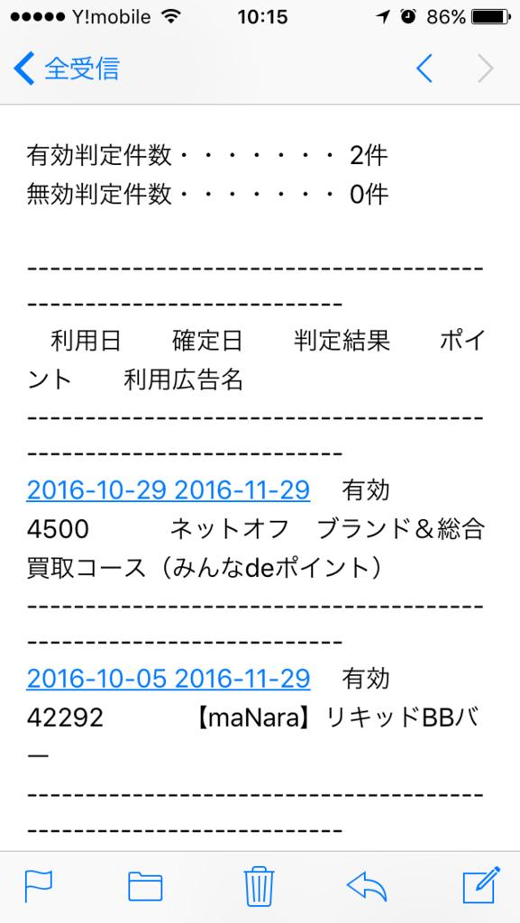 f:id:Nagoya1976:20161130203442p:plain