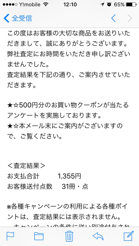 f:id:Nagoya1976:20161201124642p:plain