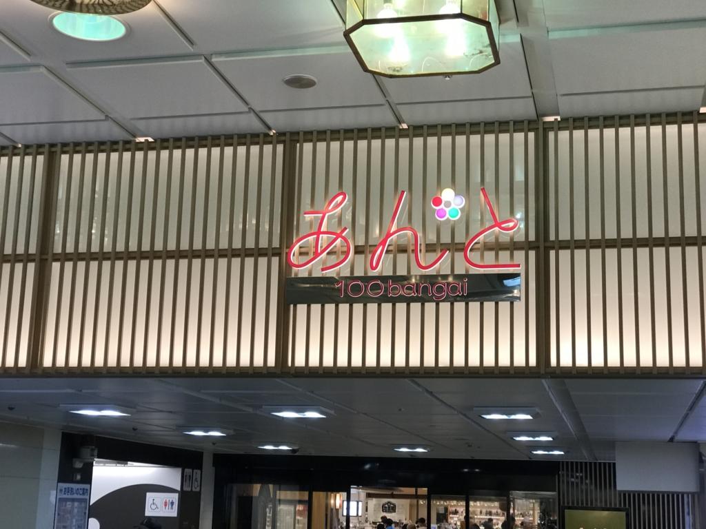 f:id:Nagoya1976:20161204153326j:plain