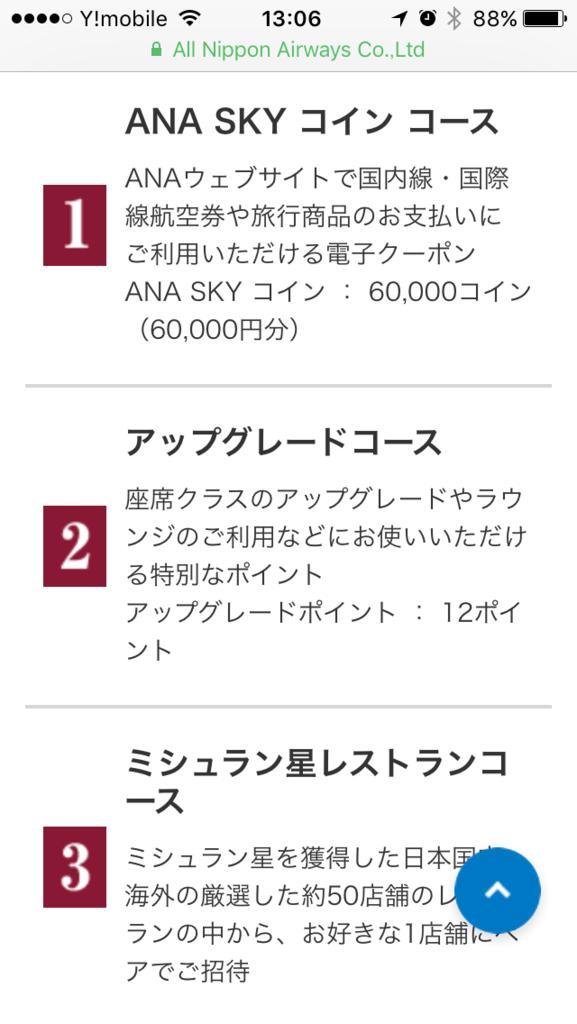 f:id:Nagoya1976:20161210095459p:plain