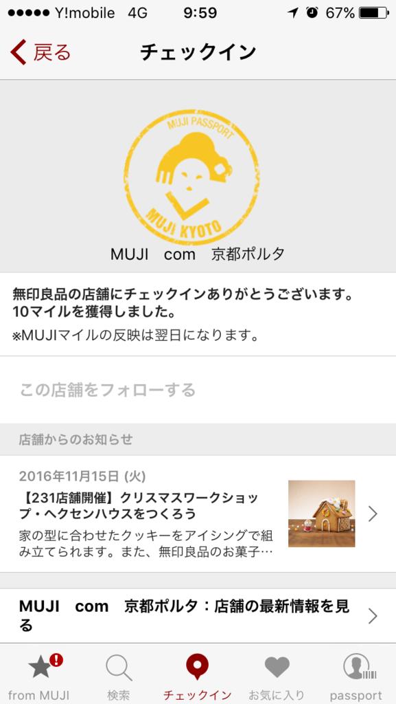 f:id:Nagoya1976:20161211223502p:plain