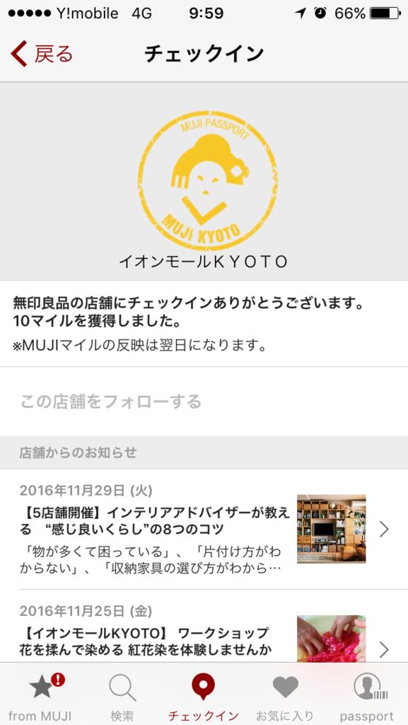 f:id:Nagoya1976:20161211223720p:plain