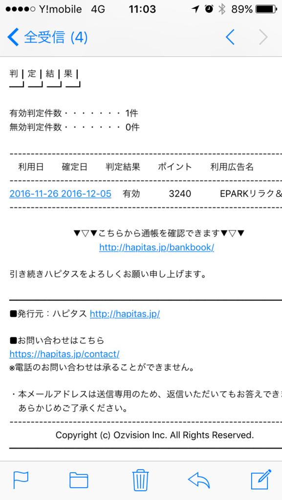 f:id:Nagoya1976:20161212000716p:plain