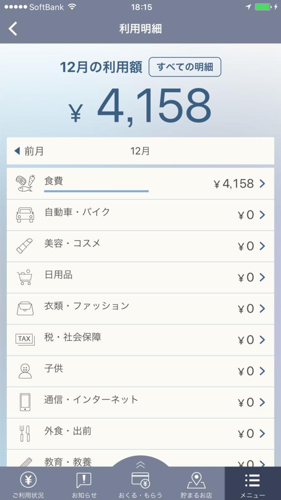 f:id:Nagoya1976:20161215185714p:plain