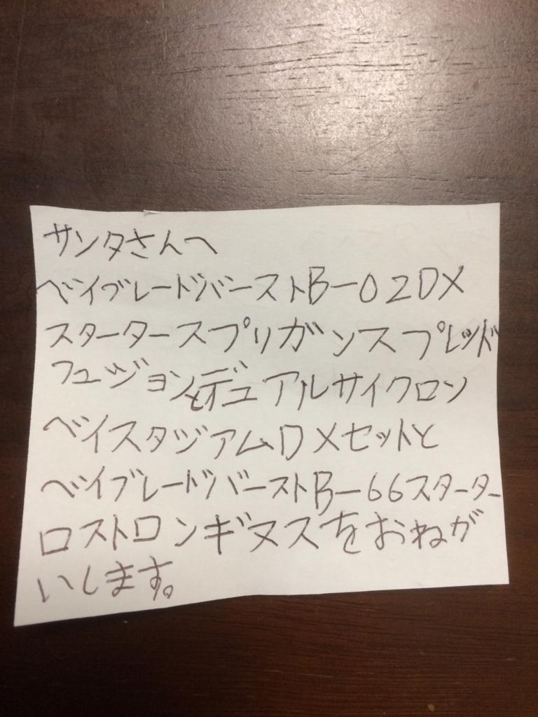 f:id:Nagoya1976:20161218135042j:plain
