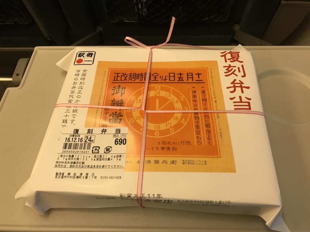 f:id:Nagoya1976:20161219140036j:plain
