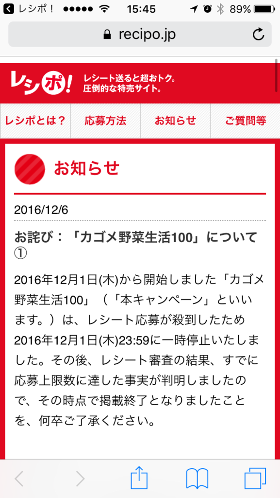 f:id:Nagoya1976:20161227000926p:plain
