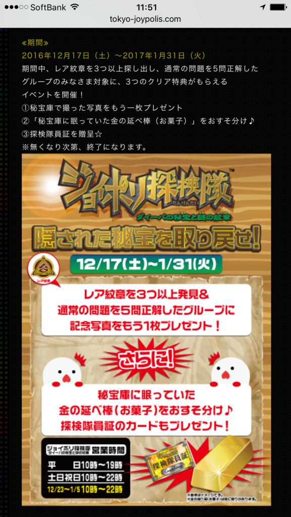 f:id:Nagoya1976:20161230115532p:plain