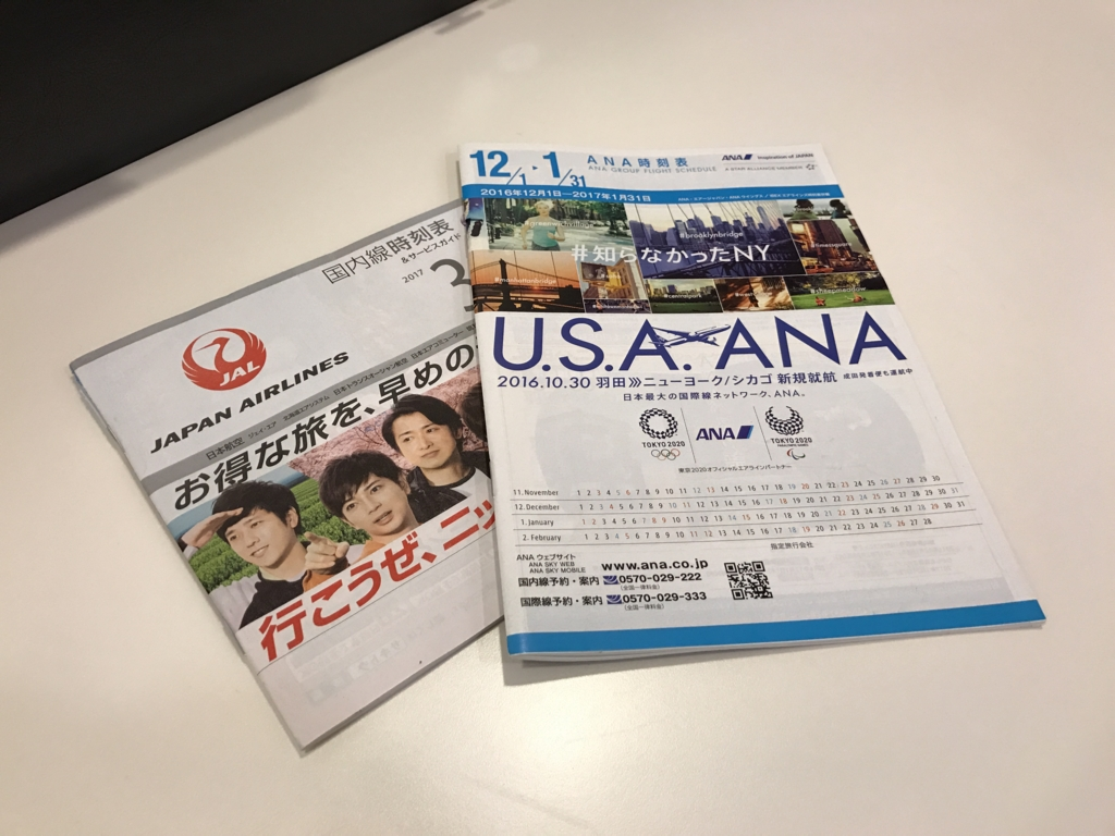 f:id:Nagoya1976:20170104005024j:plain