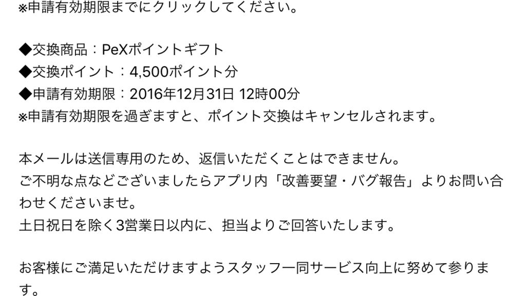 f:id:Nagoya1976:20170107114154p:plain