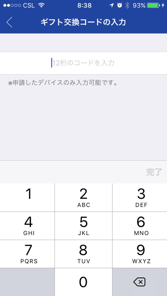 f:id:Nagoya1976:20170107115838p:plain