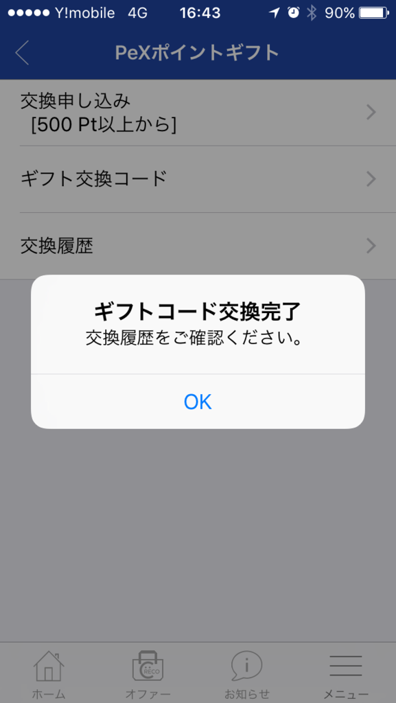 f:id:Nagoya1976:20170107120450p:plain