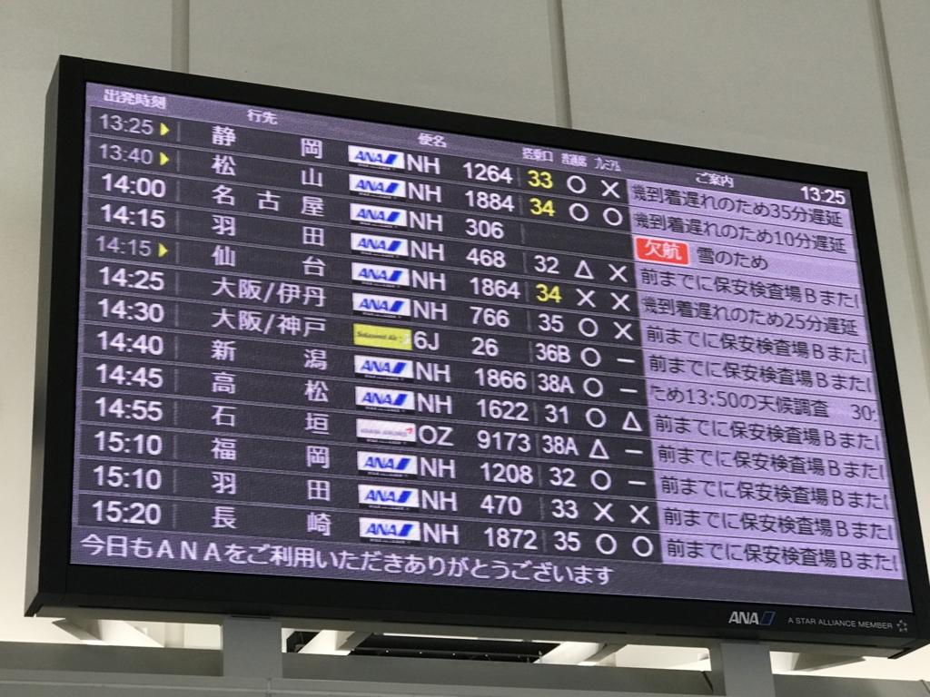 f:id:Nagoya1976:20170201163448j:plain