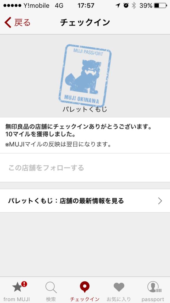 f:id:Nagoya1976:20170202130310p:plain