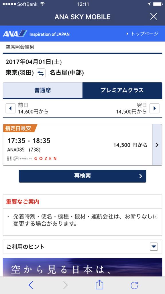 f:id:Nagoya1976:20170204075902p:plain
