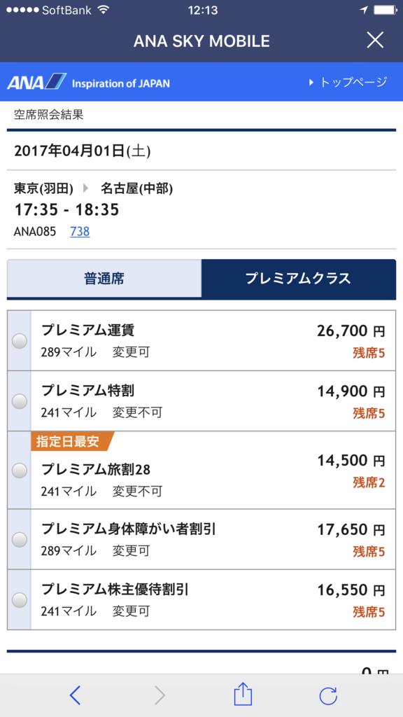 f:id:Nagoya1976:20170204081144p:plain