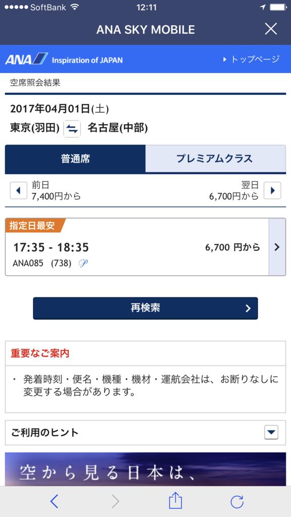f:id:Nagoya1976:20170204101344p:plain