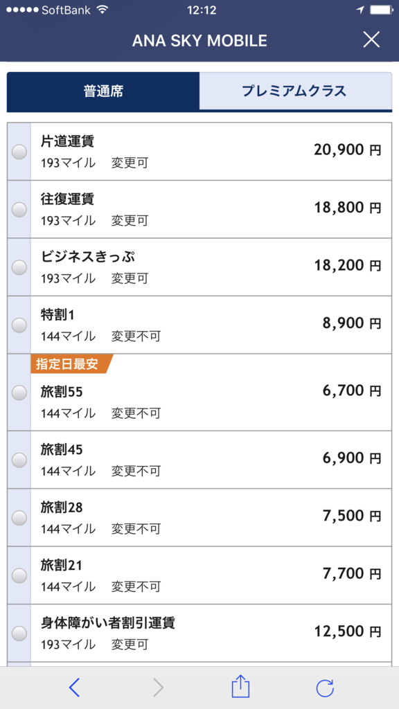 f:id:Nagoya1976:20170204104708p:plain
