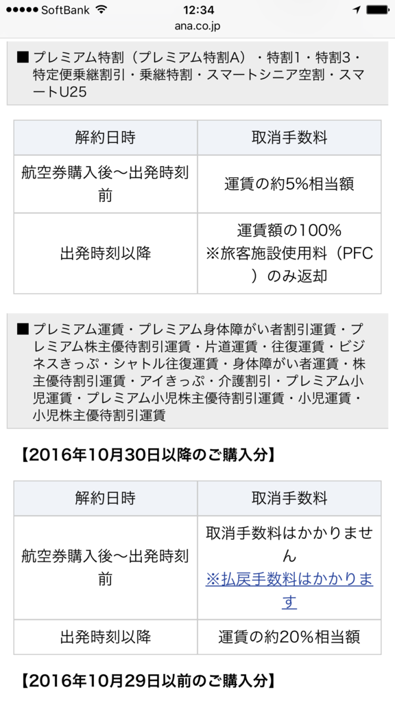 f:id:Nagoya1976:20170204105827p:plain