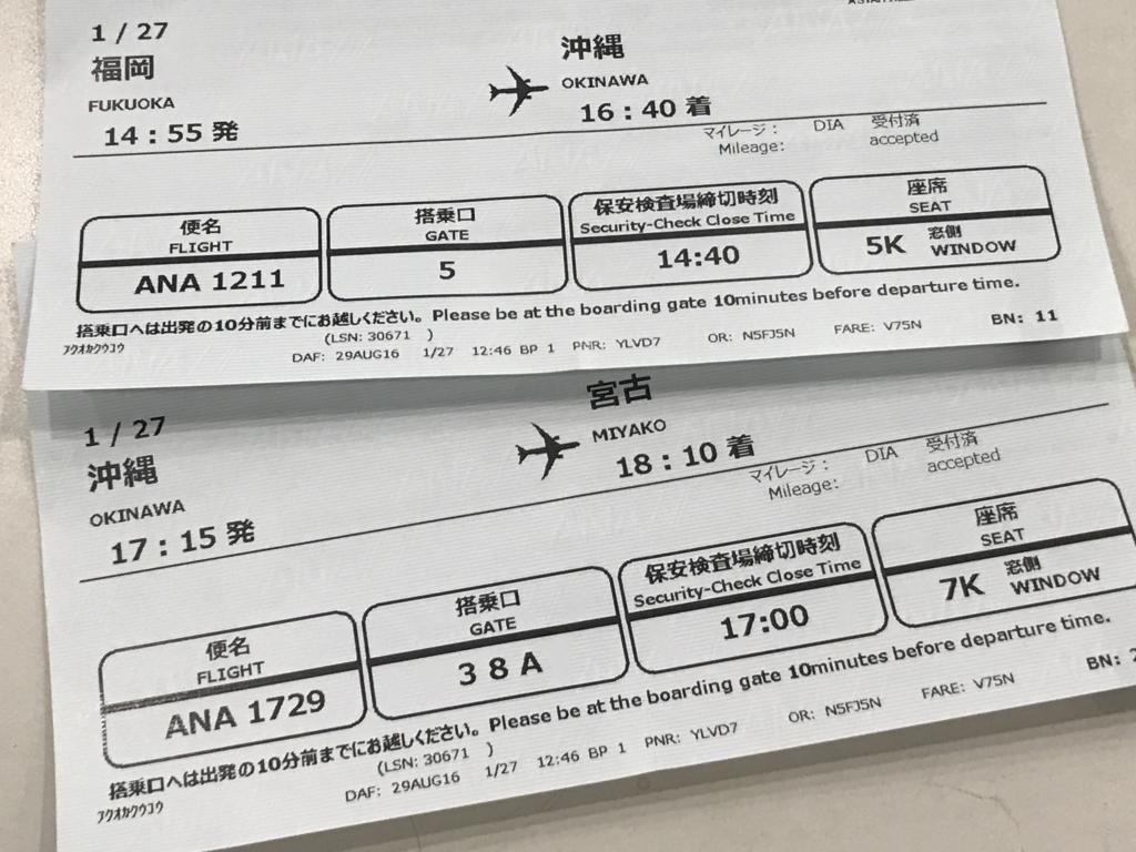 f:id:Nagoya1976:20170210235006j:plain