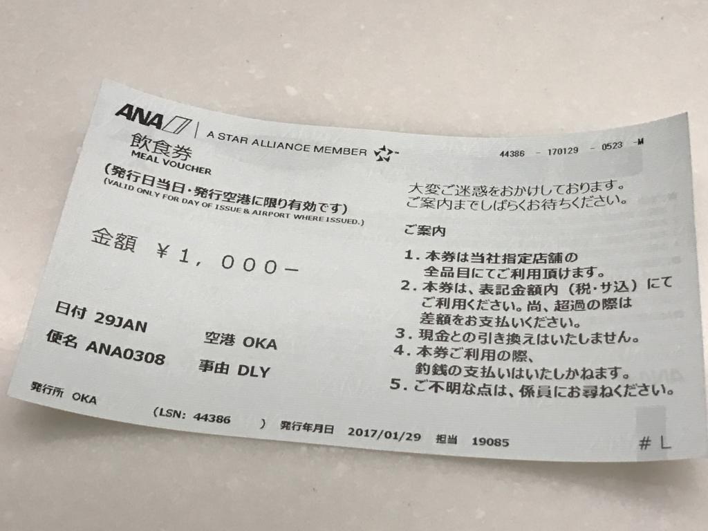 f:id:Nagoya1976:20170214203528j:plain