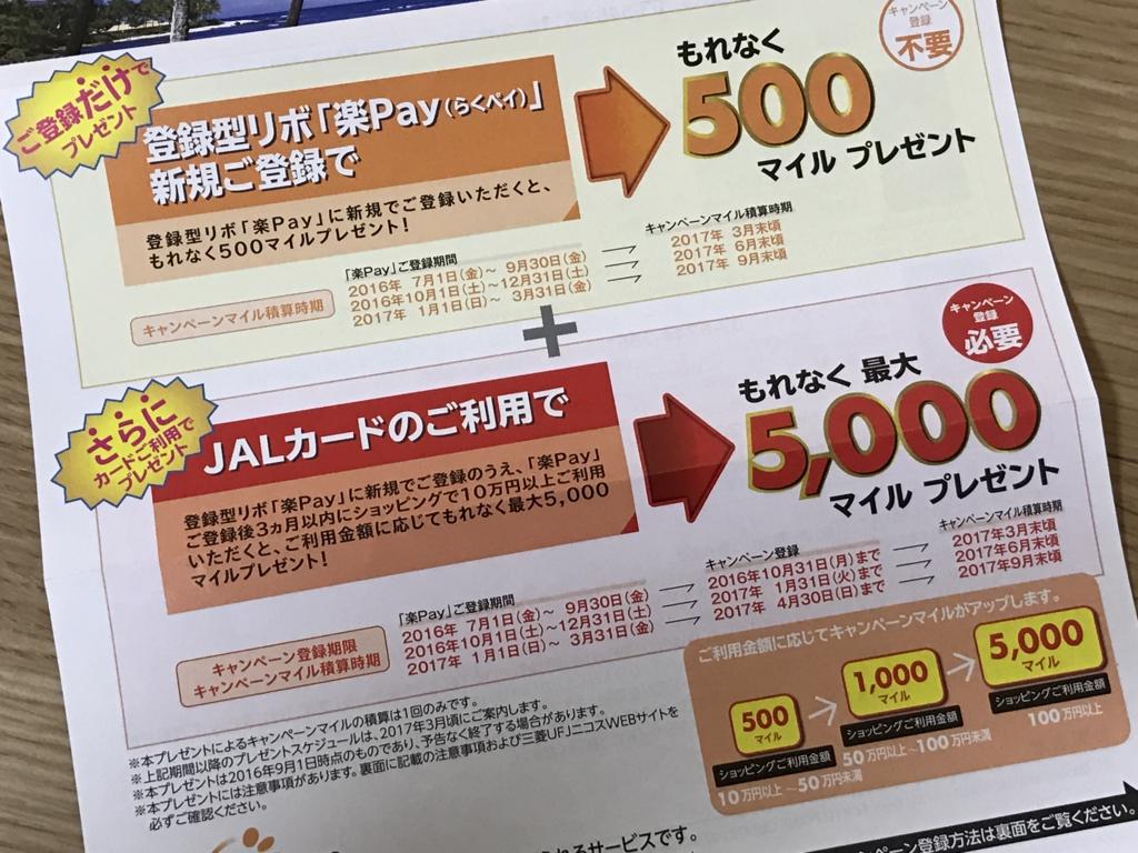 f:id:Nagoya1976:20170217183744j:plain