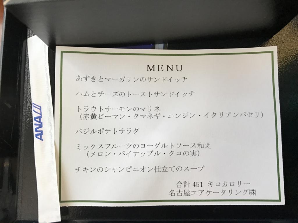 f:id:Nagoya1976:20170219085915j:plain