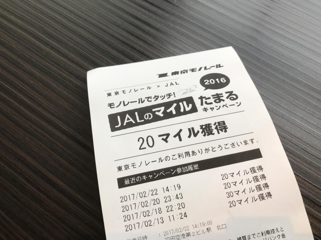 f:id:Nagoya1976:20170225140519j:plain