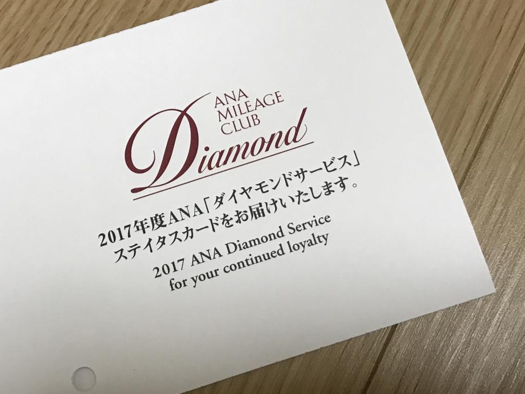 f:id:Nagoya1976:20170320090206j:plain