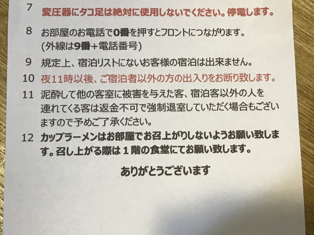 f:id:Nagoya1976:20170408231856j:plain