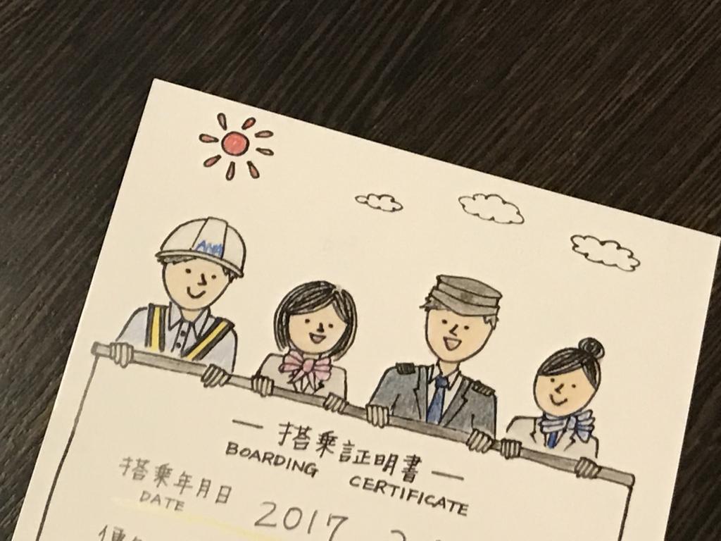 f:id:Nagoya1976:20170411075354j:plain